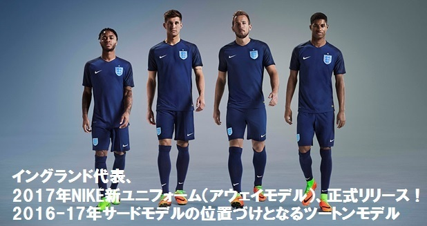 England-2017-NIKE-new-away-kit-10.jpg