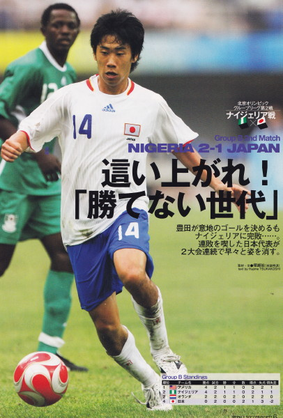 Japan-08-adidas-olympic-away-kit-white-blue-white-Shinji-Kagawa.jpg