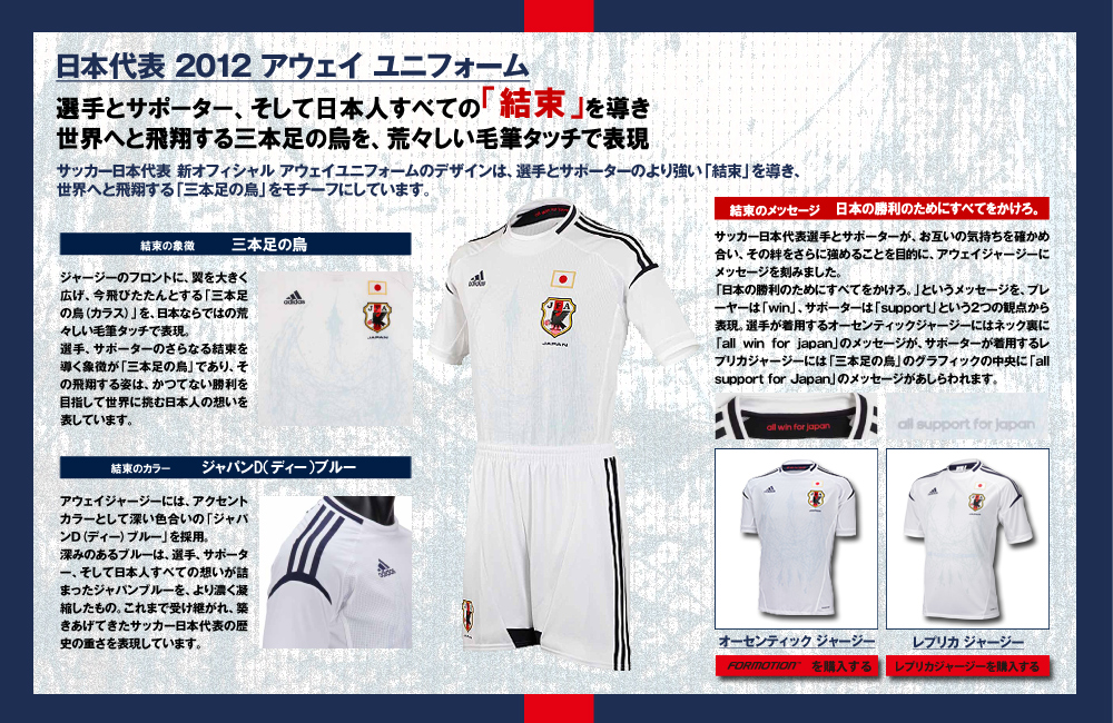 Japan-12-adidas-new-away-shirt-3.jpg