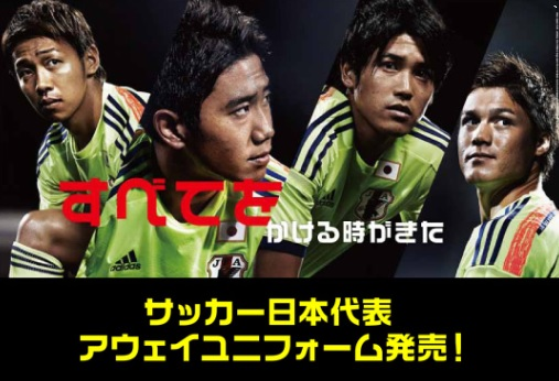 Japan-2014-adidas-world-cup-away-kit-6.jpg
